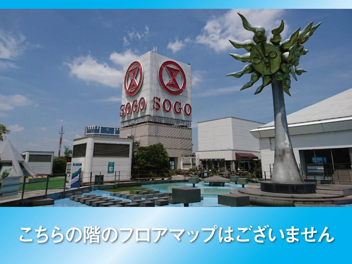 フロアガイド|そごう横浜店|西武・そごう