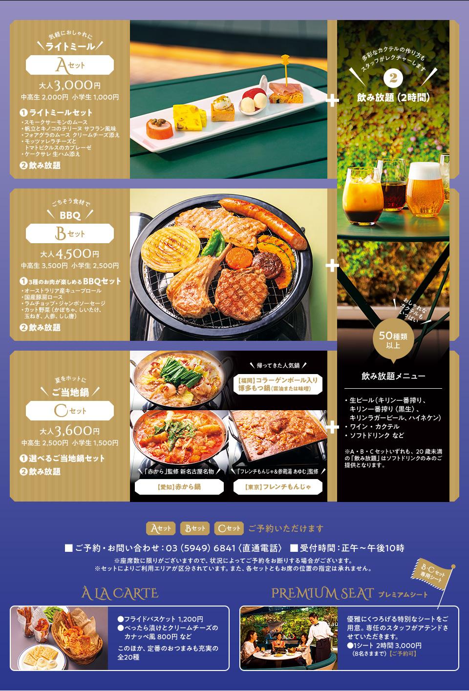 https://www.sogo-seibu.jp/ikebukuro/roof_garden/img/beer/img_course_20190425.jpg