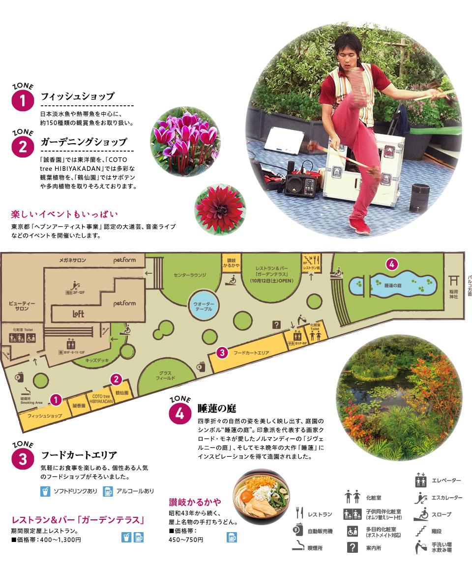 空中庭園のご案内|食と緑の空中庭園|西武池袋本店|西武・そごう