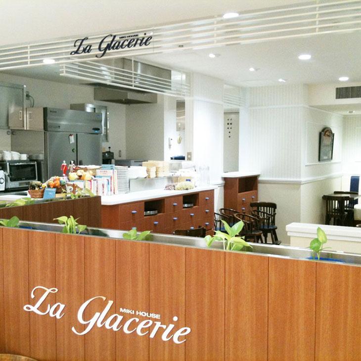 カフェレストラン ラ・グラスリィ