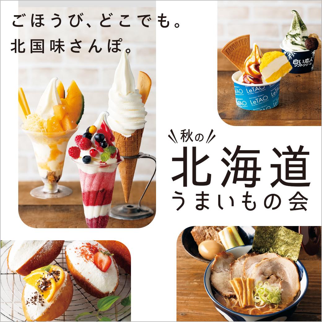【予告】[7階催事場]秋の北海道うまいもの会