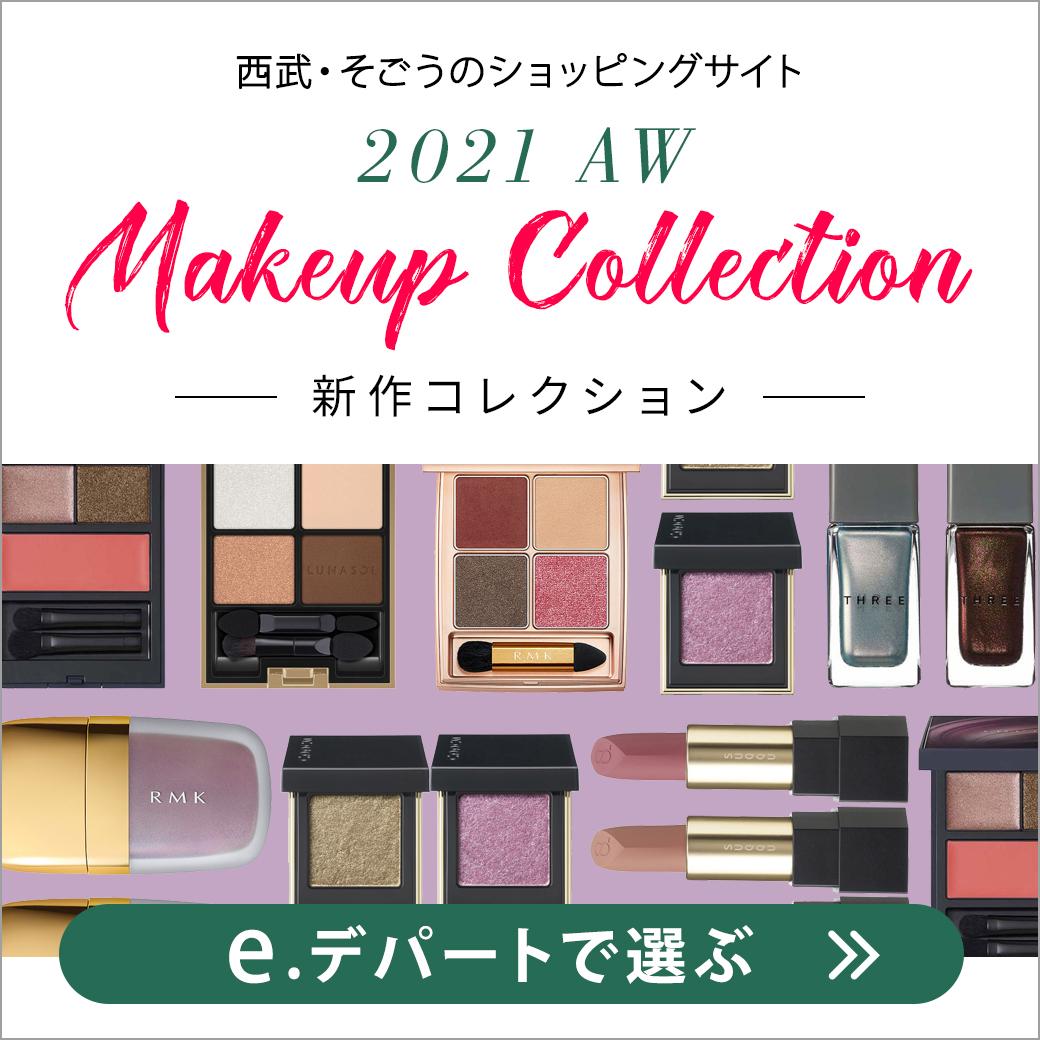AW Makeup Collection