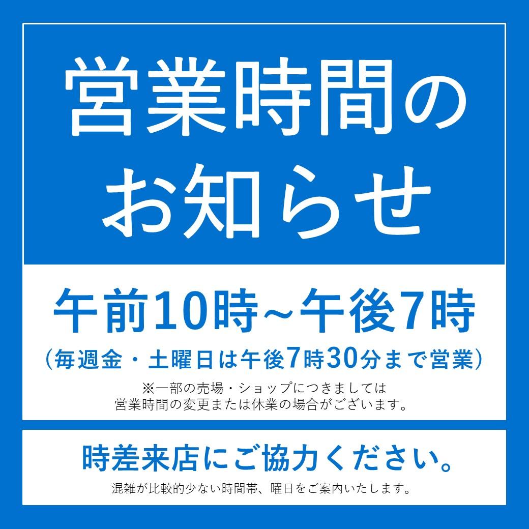 営業時間のお知らせと「時差来店」ご協力のお願い  西武秋田店 西武 ...