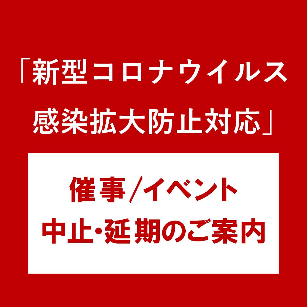 新型 コロナ ウイルス 秋田