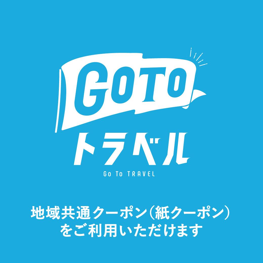 Go To トラベル]地域共通クーポン(紙クーポン)をご利用いただけます |西武福井店|西武・そごう