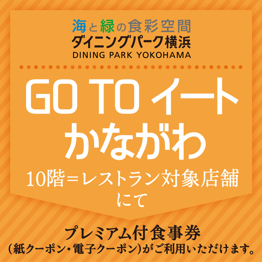 Eat 神奈川 go to