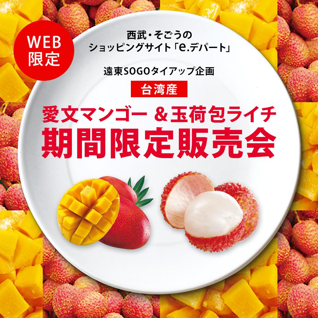 【e.デパート限定】この時期だけ収穫できる、マンゴー&ライチを食べごろにお届けします。