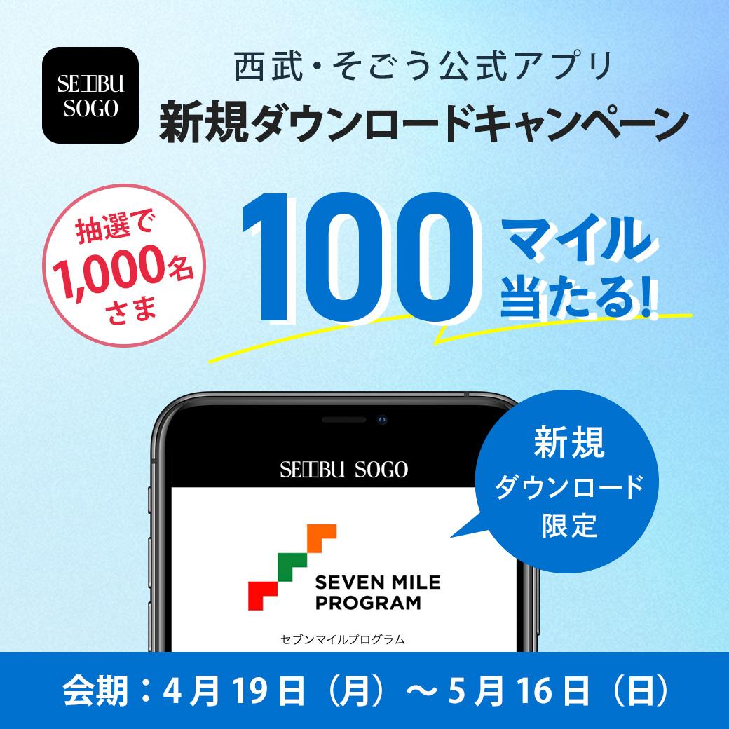 西武・そごう公式アプリ 新規ダウンロードキャンペーン!