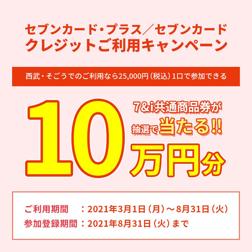 【セブンカード・プラス/セブンカード】クレジットご利用キャンペーン