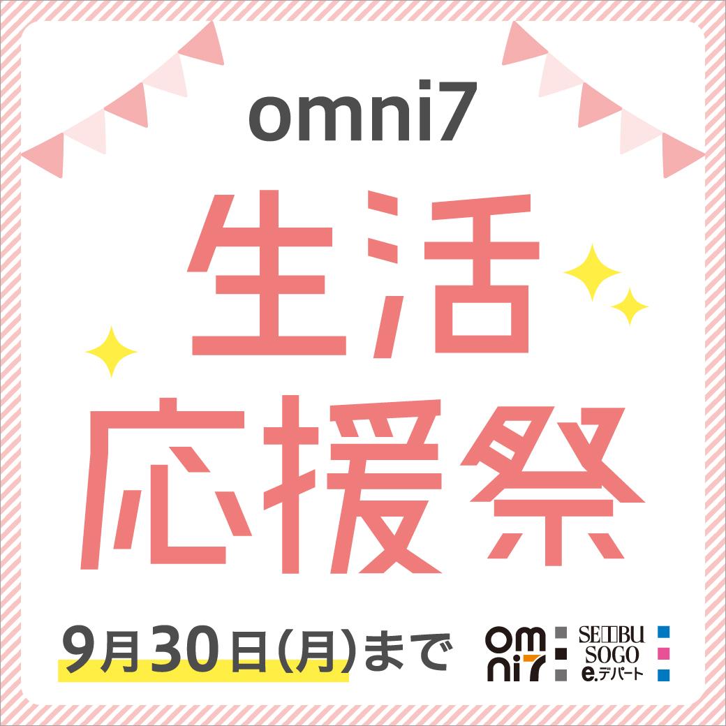 【WEB限定】omni7生活応援祭