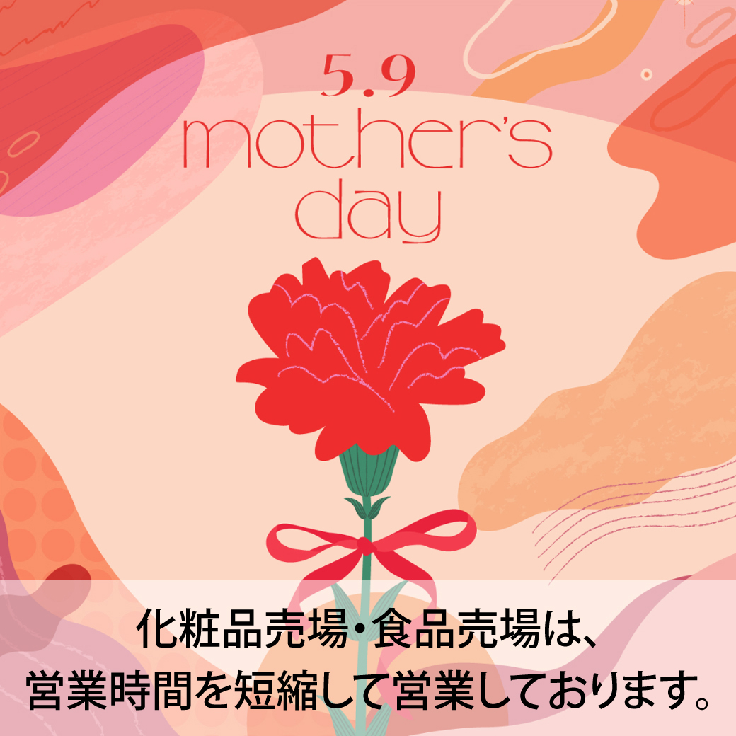 5.9 mother's day