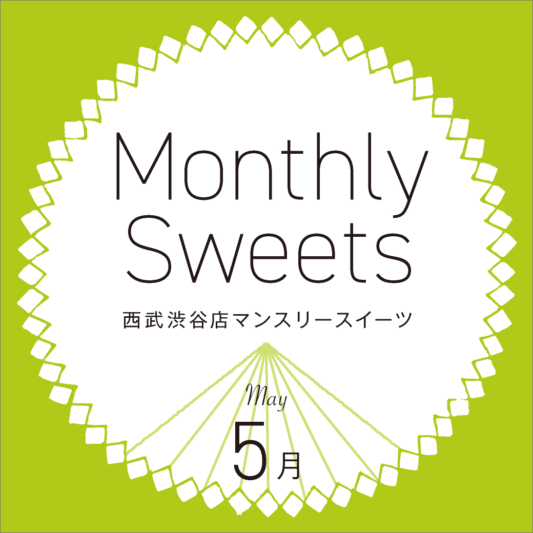 【西武食品館】MONTHLY SWEETS