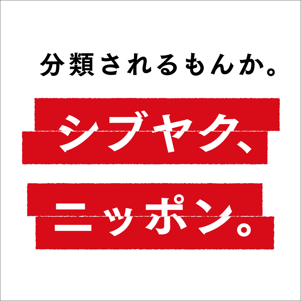 分類されるもんか。シブヤク、ニッポン。