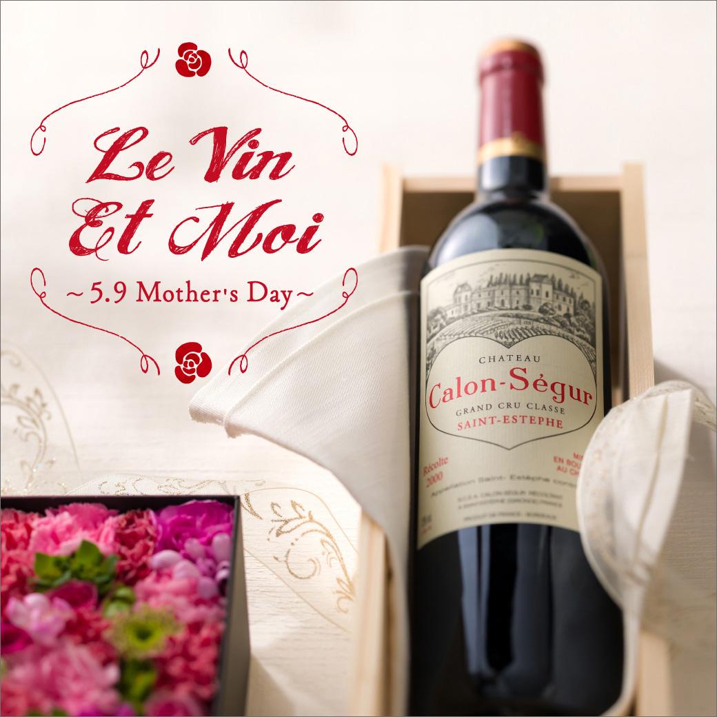 Le Vin Et Moi ~5.9 Mother's Day~